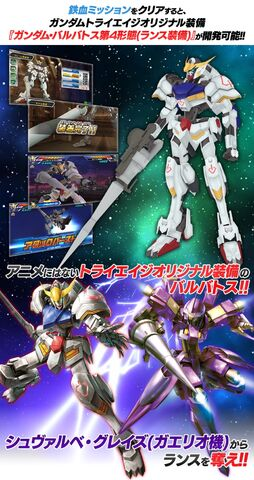 File:Barbatos Form 4 Lance.jpeg