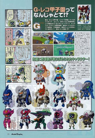File:G-Reco Koshien.jpg