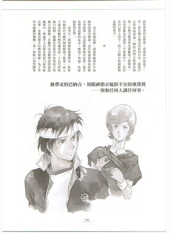 File:Banagher-3-novel.jpg
