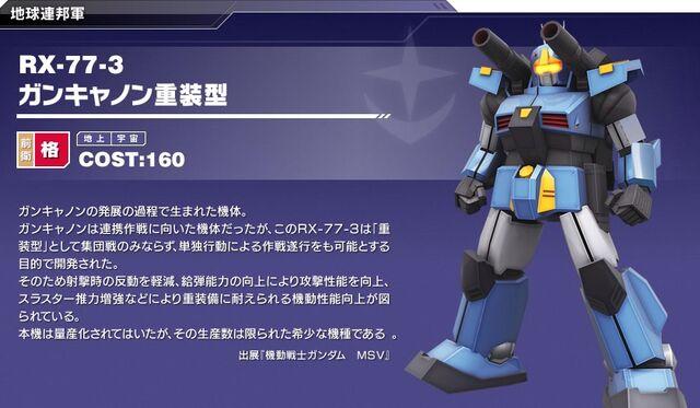 File:RX-77-3.jpg