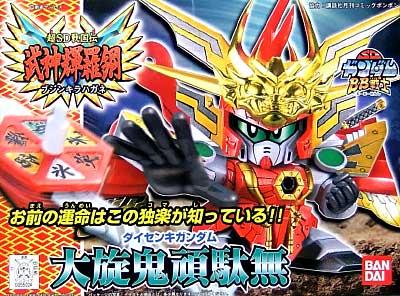File:BB Senshi 168.jpg