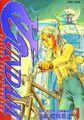 Thumbnail for version as of 20:04, September 12, 2011