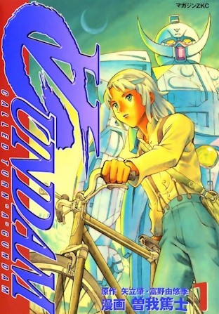 File:∀ Gundam (Manga) Vol. 1 Cover.jpg