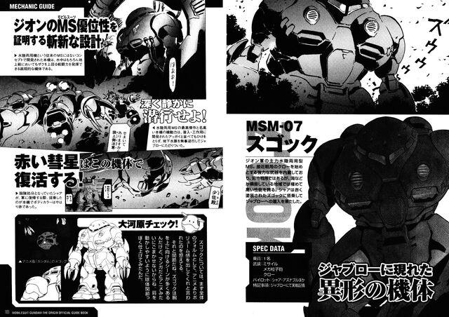 File:GundamGallery - Gundam Origin 9.jpg