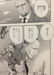 File:Horst Harness in manga MSV-R.jpg