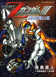 File:Mobile Suit Z Gundam III Love is the Pulse of the Stars.jpg