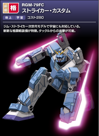 File:GM Striker Custom.png