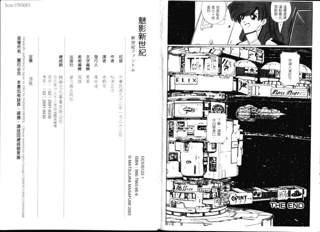 File:(第09卷) (94页) 094.jpg