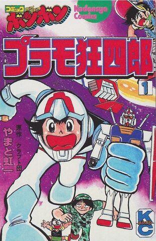 File:Plamo-Kyoshiro Original 1.jpg