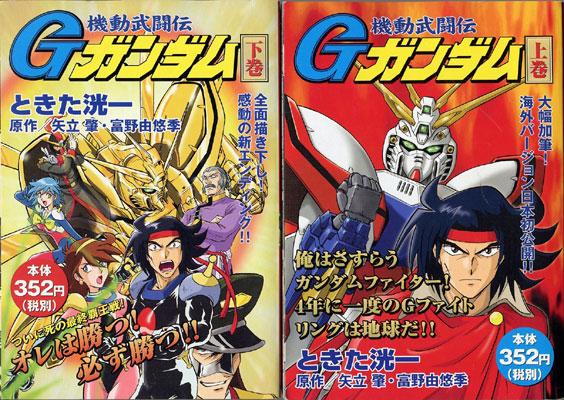 File:機動武闘伝Gガンダムp1.jpg