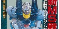 Mobile Suit Gundam: Record of MS Wars II