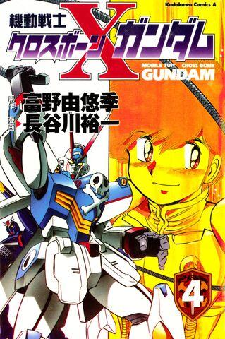 File:MS Crossbone Gundam - Vol. 4 Cover.jpg
