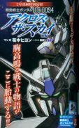 Mobile Suit Gundam U.C. 0094 Across The Sky