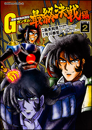 File:Super-class! G Gundam final Battle Vol.2.jpg