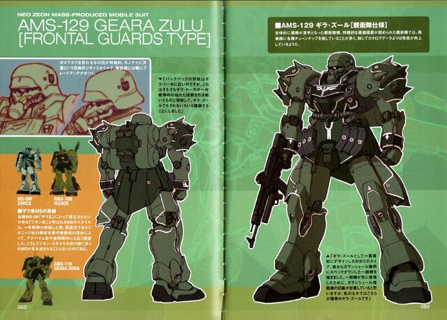 File:AMS-129 Geara Zulu (Frontal Guards Type) - TechDetailDesign.jpg