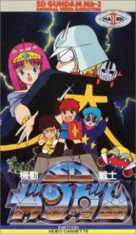 File:Mobile Suit SD Gundam Mk II.jpg