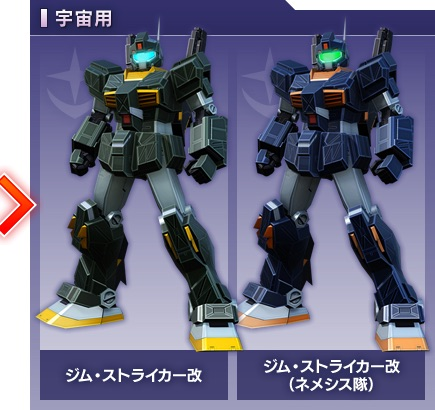 File:GM Striker Space.jpg