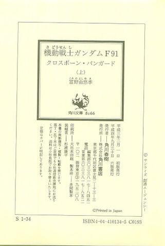 File:GundamF91 01 293.jpg