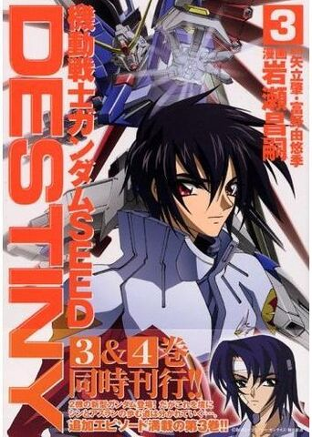 File:Mobile Suit Gundam Seed Destiny 3.JPG