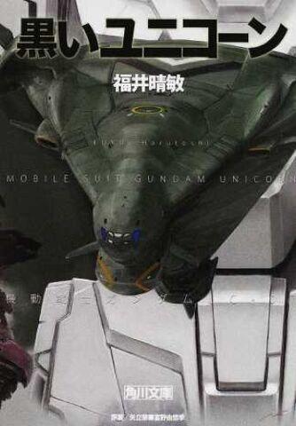 File:Uc kadokawa 07.jpeg