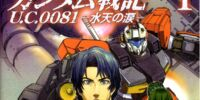 Mobile Suit Gundam Battlefield Record U.C. 0081 -The Wrath of Varuna-