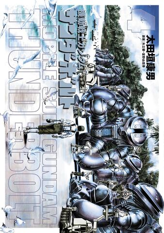 File:Mobile Suit Gundam Thunderbolt Vol. 4.jpg.jpg