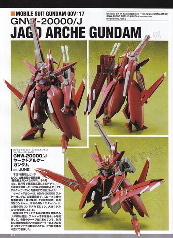 File:00V Arche Gundam II.jpg