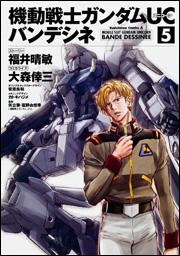 File:Mobile Suit Gundam Unicorn - Bande Dessinee Cover Vol 5.jpg
