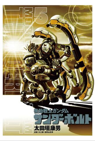 File:Mobile Suit Gundam Thunderbolt Vol.5.jpg