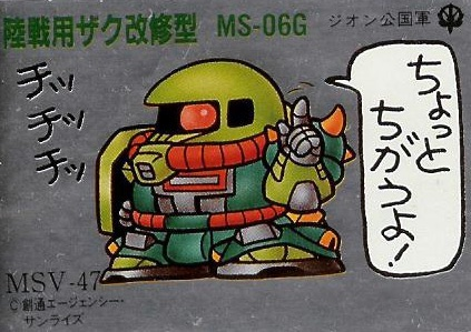 File:MS-06G.jpg