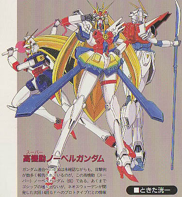File:Super nobel gundam.jpg
