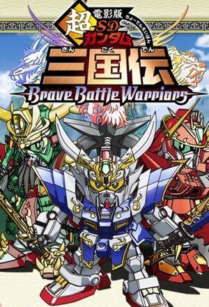 Chou-Denei-ban-SD-Gundam-Sangokuden-Brave-Battle-Warriors