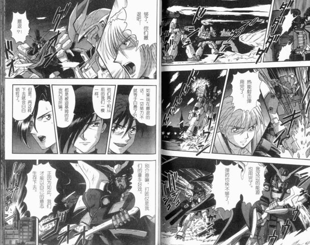 File:Endless Waltz Manga008.jpg