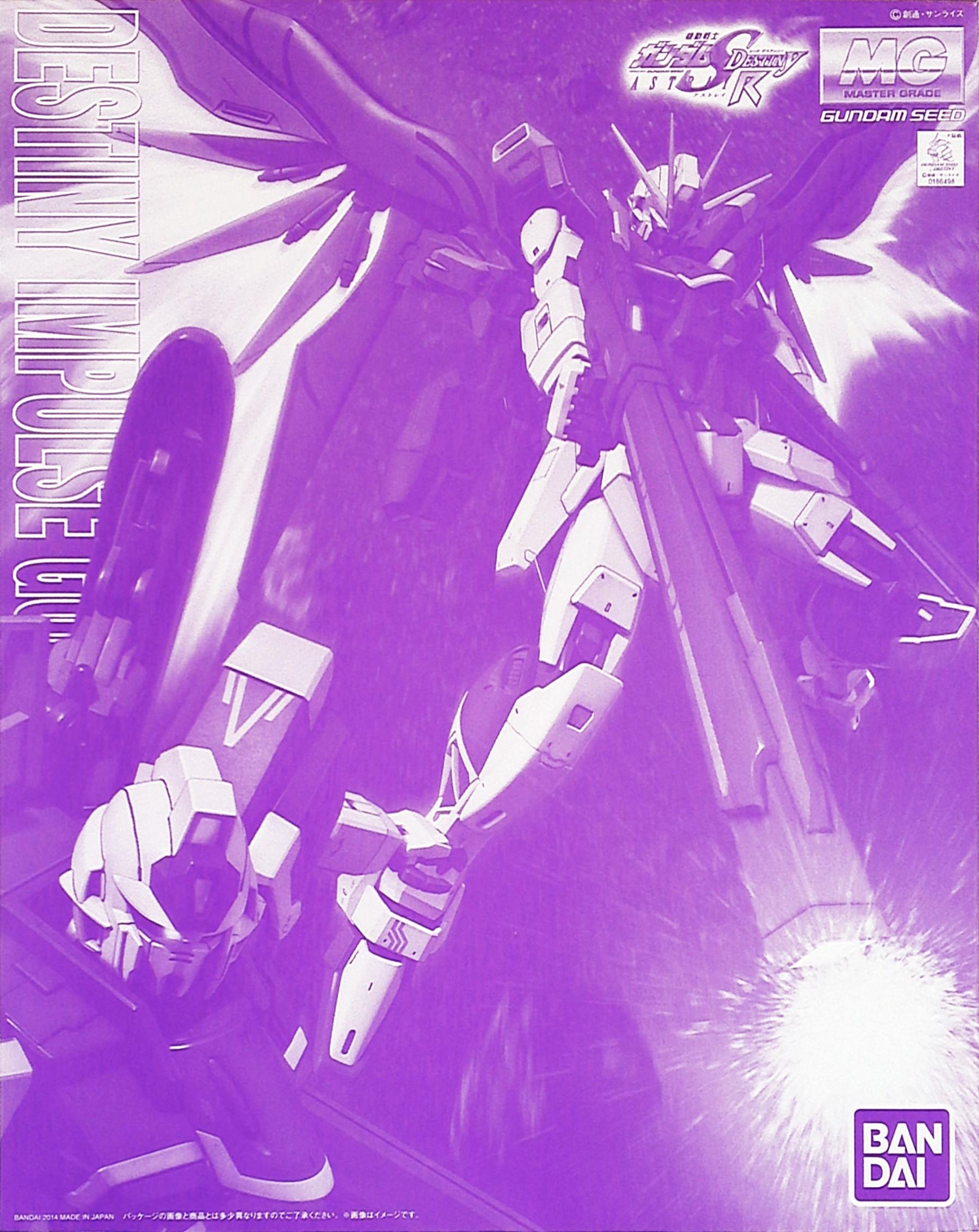 File:MG Destiny Impulse Gundam R.jpg