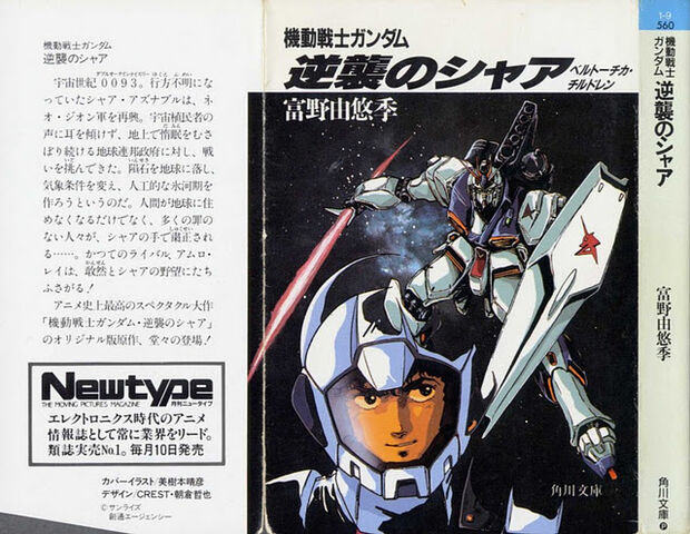 File:Â-Gundam 000a.jpg
