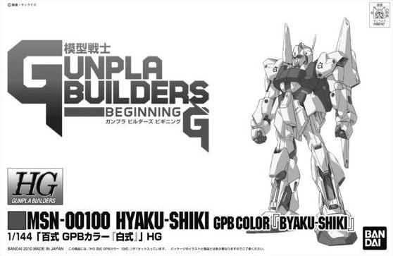 File:HG Byaku Shiki.jpg