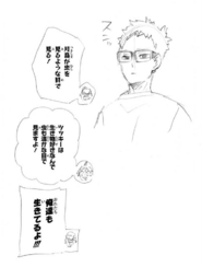 Tsukishima's cold eyes