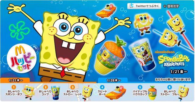 File:2011 McD Japan SpongeBob.jpg