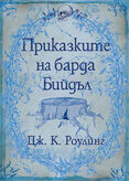 Tales of Beedle the Bard book Cover for Bulgarian Version