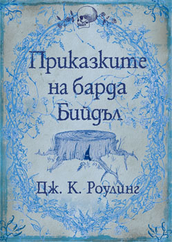 File:Tales of Beedle the Bard book Cover for Bulgarian Version.jpg