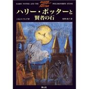 Harry Potter 1 in Japanese