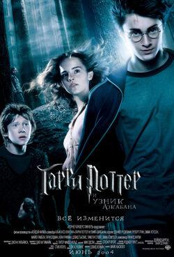 Гарри Поттер (серия фильмов) — Википедия
