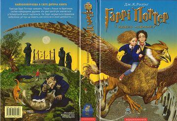 File:Ukrainian Book 3 cover.jpg