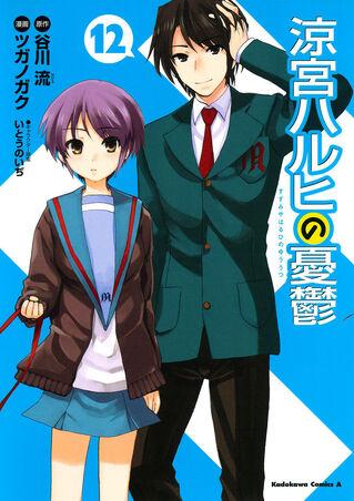 File:Manga12.jpg