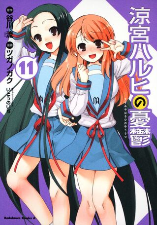 File:Manga11.jpg