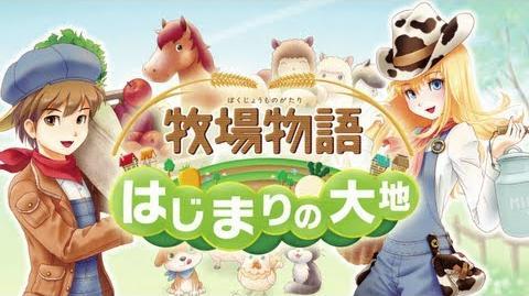 Harvest Moon 3DS Trailer