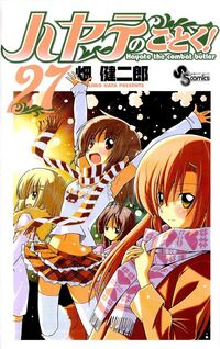 Hayate-no-Gotoku-Volume-27