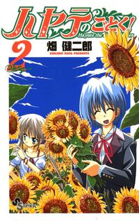 Hayate-no-Gotoku-Volume-2