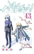 Hayate no gotoku vol 43