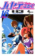 Hayate-no-Gotoku-Volume-16